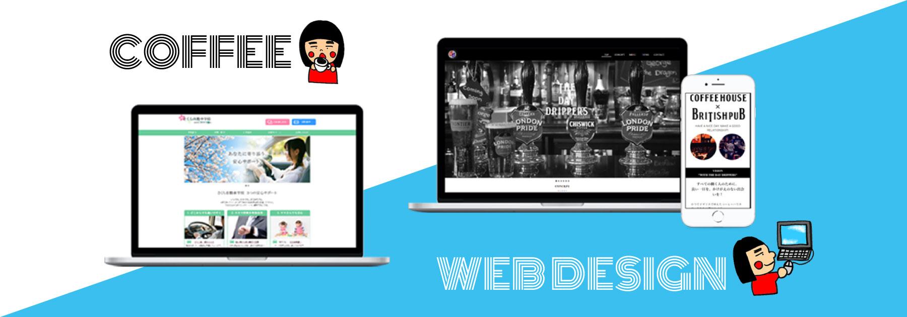 人生をマイナスからプラスに変えたWebデザイン