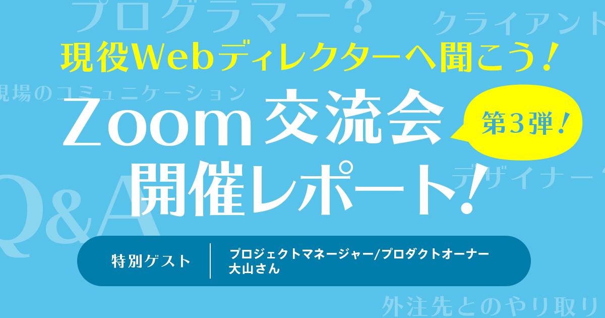 「現役Webディレクターに聞こう!Zoom交流会」開催レポート