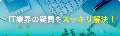 IT業界の疑問をスッキリ解決!